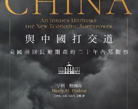 与中国打交道鲍尔森(pdf+epub+mobi+txt+azw3)