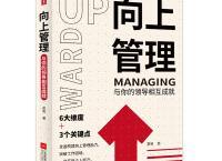 向上管理(pdf+epub+mobi+txt+azw3)