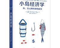 小岛经济学「pdf+epub+mobi+txt+azw3」
