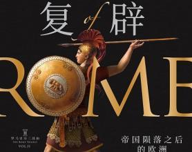 罗马的复辟「pdf+epub+mobi+txt+azw3」