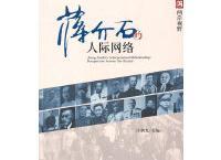 蒋介石的人际网络「pdf+epub+mobi+txt+azw3」