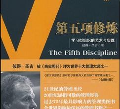 第五项修炼pdf+epub+mobi+txt+azw3电子版