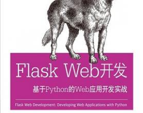 Flask Web开发pdf+epub+mobi+txt+azw3电子版