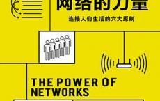 网络的力量「pdf+epub+mobi+txt+azw3」