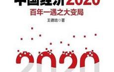 中国经济2020「pdf+epub+mobi+txt+azw3」