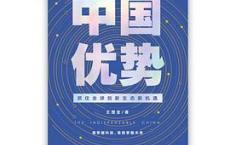 中国优势「pdf+epub+mobi+txt+azw3」