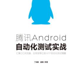 腾讯Android自动化测试实战「pdf+epub+mobi+txt+azw3」