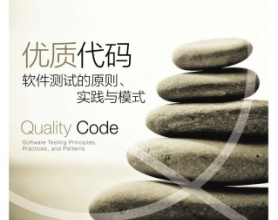 优质代码:软件测试的原则、实践与模式「pdf-epub-mobi-txt-azw3」