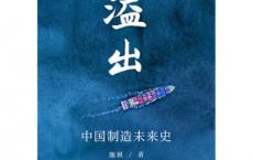 溢出:中国制造未来史「pdf-epub-mobi-txt-azw3」