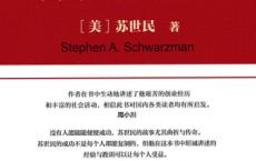 苏世民:我的经验与教训「pdf-epub-mobi-txt-azw3」