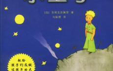 小王子「pdf-epub-mobi-txt-azw3」