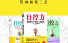 自控力经典套装三册「pdf-epub-mobi-txt-azw3」