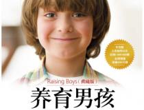 养育男孩「pdf-epub-mobi-txt-azw3」