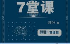 高效学习7堂课「pdf-epub-mobi-txt-azw3」