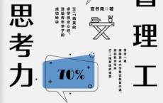 麻省理工创新思考力「pdf+epub+mobi+txt+azw3」