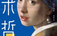 作家榜经典:艺术哲学「pdf-epub-mobi-txt-azw3」