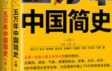 五万年中国简史「pdf-epub-mobi-txt-azw3」