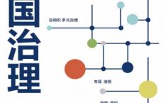 中国治理:中国人复杂思维的9大原则「pdf-epub-mobi-txt-azw3」