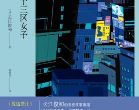 东京二十三区女子「pdf-epub-mobi-txt-azw3」