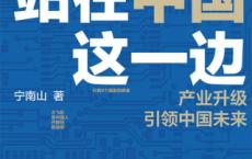 未来站在中国这一边「pdf-epub-mobi-txt-azw3」