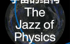 宇宙的结构「pdf-epub-mobi-txt-azw3」