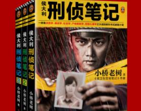 侯大利刑侦笔记「pdf-epub-mobi-txt-azw3」