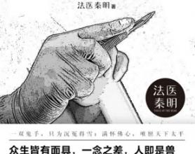 法医秦明.遗忘者「pdf-epub-mobi-txt-azw3」