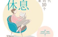 深度休息:在焦虑时代治愈自己的10个心理学方案「pdf-epub-mobi-txt-azw3」