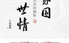 家国与世情:晚清历史的侧影「pdf-epub-mobi-txt-azw3」