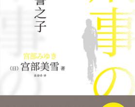 刑警之子「pdf-epub-mobi-txt-azw3」