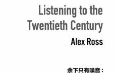 余下只有噪音:聆听20世纪「pdf-epub-mobi-txt-azw3」