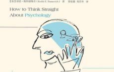 这才是心理学:看穿伪心理学的本质「pdf-epub-mobi-txt-azw3」