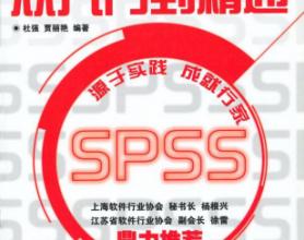 SPSS统计分析从入门到精通「pdf-epub-mobi-txt-azw3」