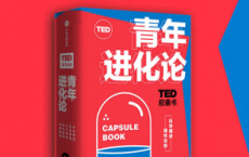 TED胶囊书:青年进化论「pdf-epub-mobi-txt-azw3」