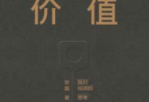 价值-张磊「pdf-epub-mobi-txt-azw3」