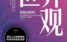 世界观:现代人必须要懂的科学哲学和科学史「pdf-epub-mobi-txt-azw3」