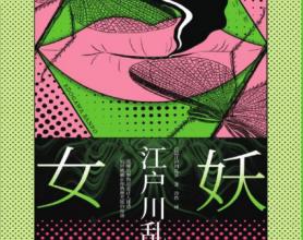 女妖「pdf-epub-mobi-txt-azw3」