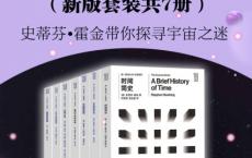 第一推动·读懂宇宙的七大经典著作「pdf-epub-mobi-txt-azw3」