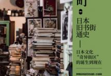漫步神保町:日本旧书街通史「pdf-epub-mobi-txt-azw3」