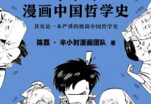 半小时漫画中国哲学史「pdf-epub-mobi-txt-azw3」