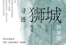 寻迹狮城:新加坡的历史与现实「pdf-epub-mobi-txt-azw3」