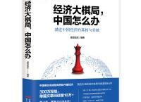 经济大棋局「pdf-epub-mobi-txt-azw3」