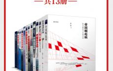 精英新知:财新解析中国发展「pdf-epub-mobi-txt-azw3」