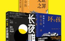 """紫金陈""""推理之王""""套装全三册「pdf-epub-mobi-txt-azw3」"""
