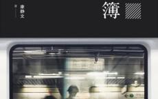 地铁异事簿「pdf-epub-mobi-txt-azw3」