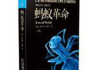 蚂蚁革命「pdf-epub-mobi-txt-azw3」