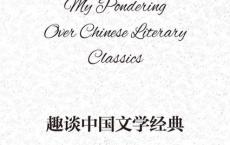 趣谈中国文学经典「pdf-epub-mobi-txt-azw3」