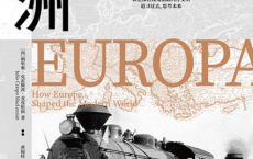 欧洲:欧洲文明如何塑造现代世界「pdf-epub-mobi-txt-azw3」