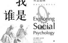 我是谁:心理学实证研究社会思维「pdf-epub-mobi-txt-azw3」
