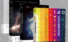 星光岁月:给所有人的宇宙通识课「pdf-epub-mobi-txt-azw3」